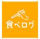 Tabelog icon